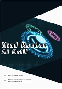 AI_Drill